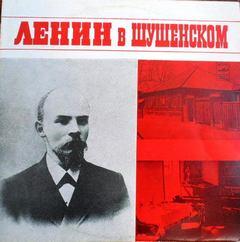 Волченков Ю. - Ленин в Шушенском