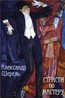 Шерель Александр - Страсти по мастеру