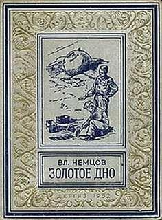 Немцов Владимир - Золотое дно
