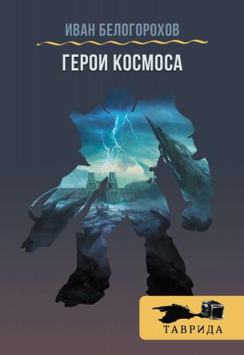 Белогорохов Иван - Герои космоса