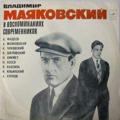 Маяковский Владимир - Избранное. Маяковский в воспоминаниях современников