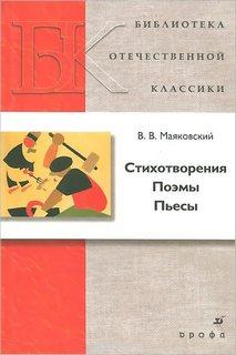 Маяковский Владимир - Стихотворения. Поэмы. Пьесы