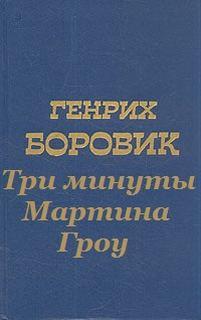 Боровик Генрих - Три минуты Мартина Гроу