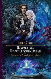 Сокол Аня – Воровка чар 02. Нечисть, нежить, нелюдь