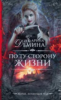 Дёмина Карина - По ту сторону жизни