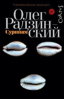 Радзинский Олег - Суринам