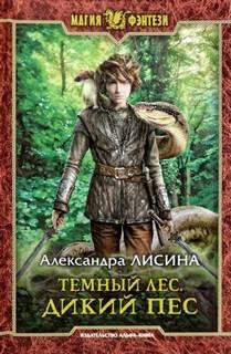 Лисина Александра - Темный лес 02. Дикий пес