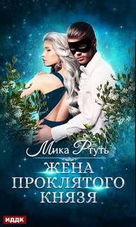 Ртуть Мика – Жена проклятого князя