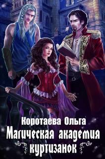 Коротаева Ольга – Магическая академия куртизанок
