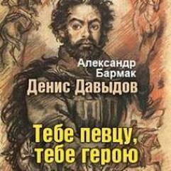 Бармак Александр - Тебе певцу, тебе герою
