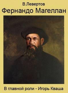 Левертов Владимир - Фернандо Магеллан