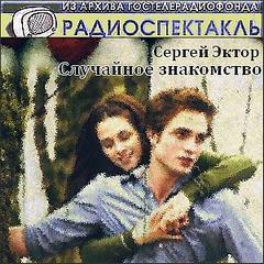 Эктор Сергей - Случайное знакомство