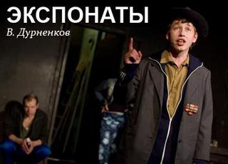 Дурненков Вячеслав - Экспонаты