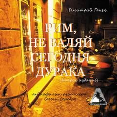 Гакен Дмитрий - Рим, не валяй сегодня дурака