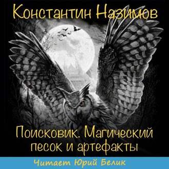 Назимов Константин – Поисковик 01. Поисковик. Магический песок и артефакты