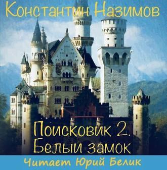 Назимов Константин – Поисковик 02. Белый замок