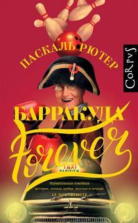 Рютер Паскаль - Барракуда forever