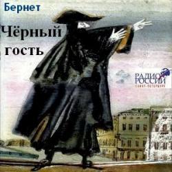 Бернет Евстафий - Черный гость