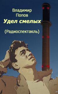 Попов Владимир - Удел смелых