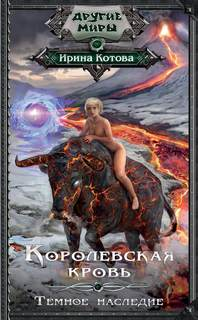Котова Ирина - Королевская кровь 06. Темное наследие