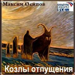 Осипов Максим - Козлы отпущения