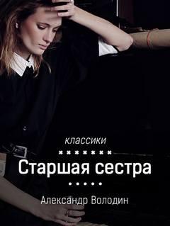 Володин Александр - Старшая сестра