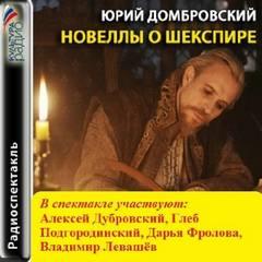 Домбровский Юрий - Новеллы о Шекспире