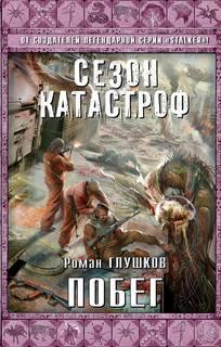 Глушков Роман - Безликий 04. Побег