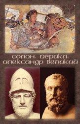 Великие люди мира - Солон, Перикл, Александр Великий