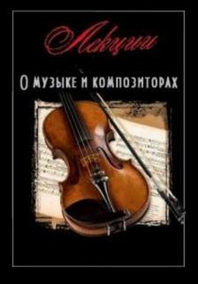 Лекции о музыке и композиторах