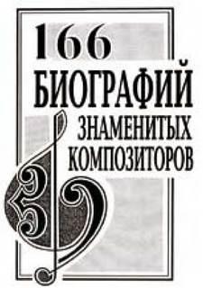 Базунов С.А., Давыдова М.А., Давидов И.А. - Биографические очерки зарубежных композиторов