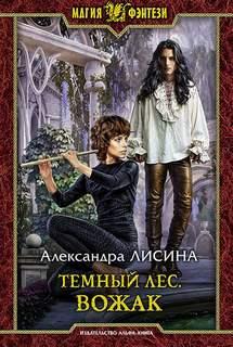 Лисина Александра - Темный лес 03. Вожак