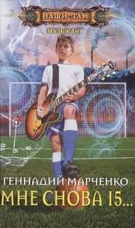 Марченко Геннадий – Музыкант 01. Мне Снова 15…