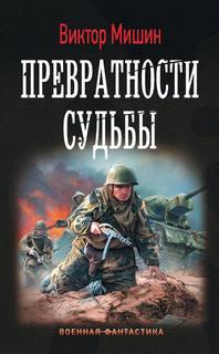 Мишин Виктор - Солдат 02. Превратности судьбы