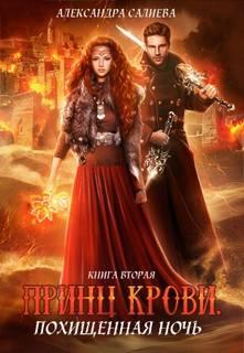 Салиева Александра – Принц крови 01. Похищенная ночь
