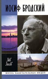 Лосев Лев - Иосиф Бродский: опыт литературной биографии