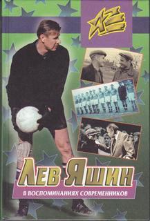 Левин Борис - Лев Яшин в воспоминаниях современников