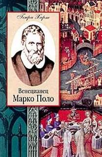 Харт Генри - Венецианец Марко Поло