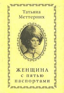Меттерних Татьяна - Женщина с пятью паспортами