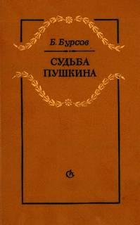Бурсов Борис - Судьба Пушкина
