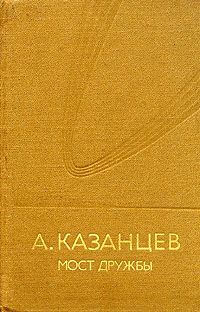 Казанцев Александр - Мост дружбы