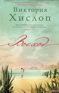 Хислоп Виктория - Восход