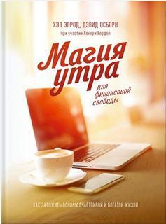 Хэл Элрод, Дэвид Осборн, Хонори Кордер - Магия утра для финансовой свободы