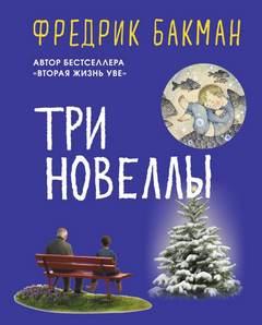 Бакман Фредерик - Три новеллы