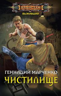 Марченко Геннадий – Выживший 01. Чистилище