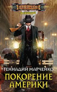 Марченко Геннадий – Выживший 02. Покорение Америки