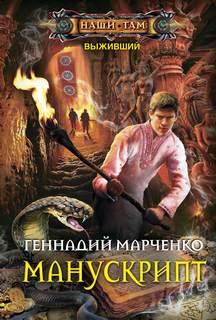 Марченко Геннадий – Выживший 03. Манускрипт
