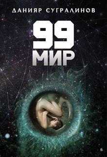 Сугралинов Данияр - 99 Мир 01. 99 Мир