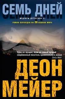 Мейер Деон - Бенни Гриссел 03. Семь дней