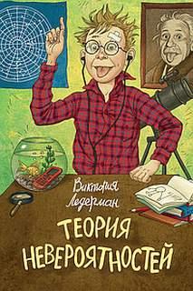 Ледерман Виктория - Теория невероятностей (Книги 1-2)